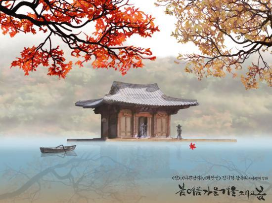 Printemps et automne - Printemps ete automne hiver et printemps ...