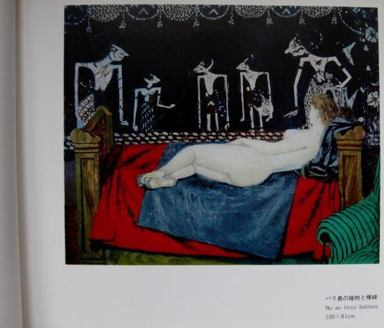 Chapelain midy catalogue exposition japon 1970 lettres manuscrites japon 1970 - Baie du japon en 3 lettres ...